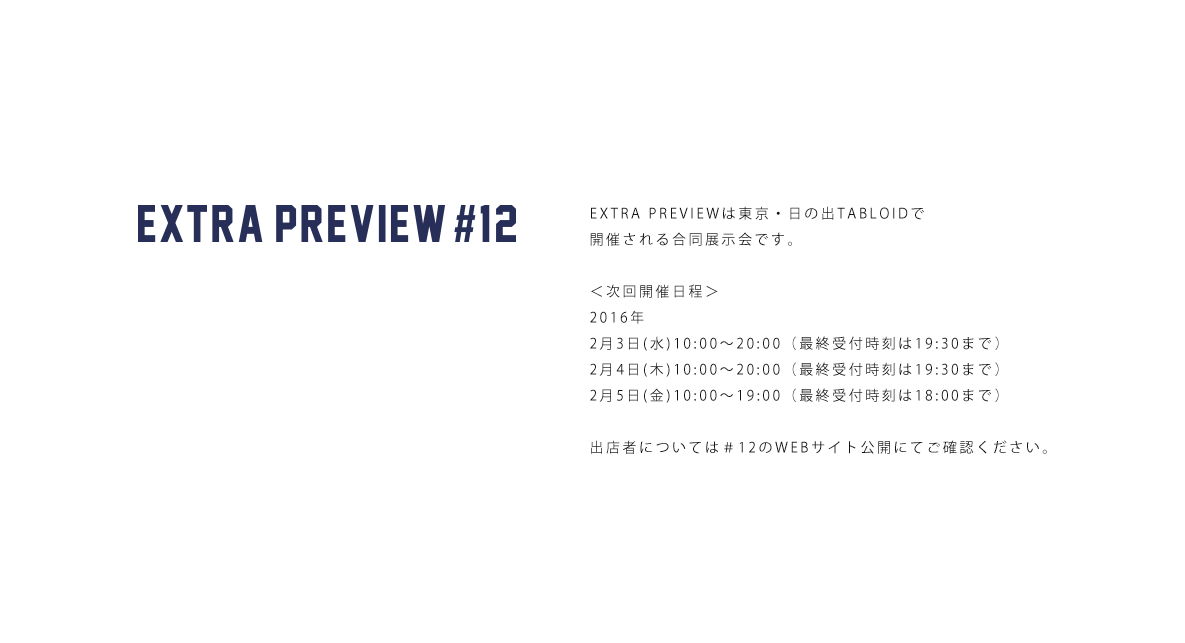 EXTRAPREVIEW#12のご案内